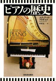 pianonorekisi.jpg